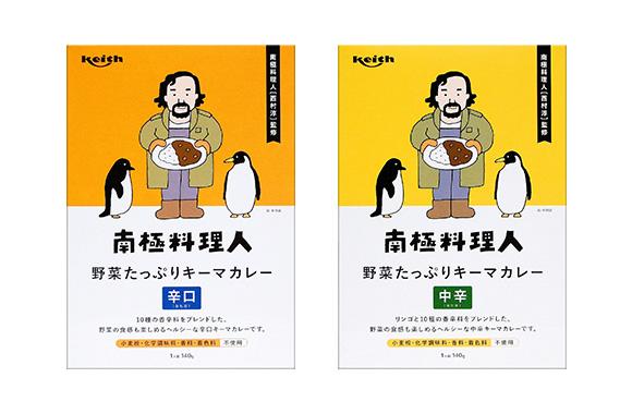 野菜たっぷりキーマカレー(中辛・辛口)