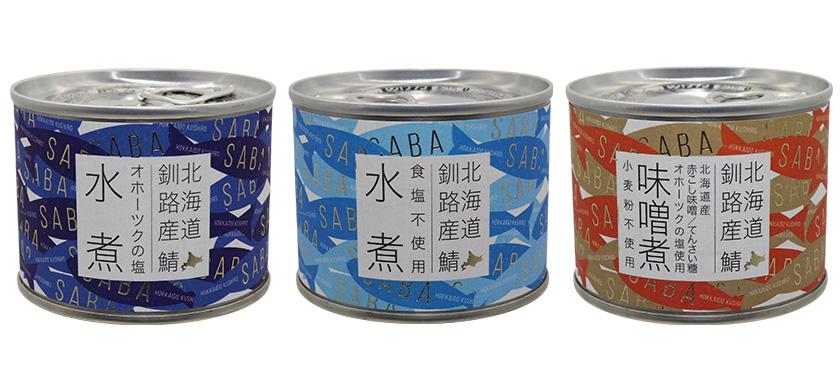 北海道産 鯖水煮、北海道産 鯖水煮 食塩不使用、北海道産 鯖味噌煮